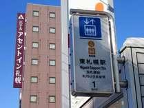 【駅近♪】地下鉄 東札幌駅より徒歩1分の立地は迷わず安心♪<<東札幌駅1番出口 右手すぐ>>