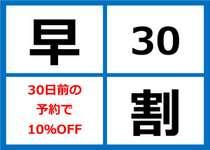 【早割30】~先行予約~30日前までのご予約で室料が最大10%OFF!!