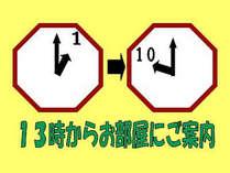 13時~OK!アーリーチェックイン★ロングステイ