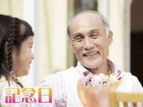 ≪記念日≫誕生日、結婚記念日、還暦…人生の節目を温泉旅館でお祝い<個室食>