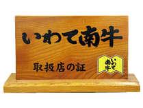 【いわて南牛取扱証】いわて南牛振興協会が認めた日本食肉規格A3等級以上が扱える証