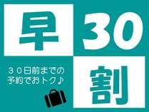 ☆早割30☆~30日前までの早い予約がお得♪東京観光&女子会に◎ツインルーム朝食付~