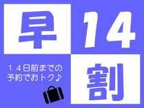 【早割14】14日前までがお得( ´∀`)∩新しいホテルde女性安心~東京観光のカップル&ファミリー◎朝食付