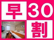 ◆コンフォートツインルーム 早割30◆30日前までがとってもお得♪