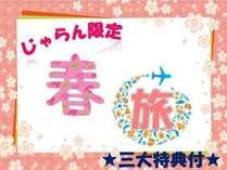 ▼じゃらん限定~春旅▼赤坂駅から徒歩1分♪3つの特典付deカップルや女子旅&直前予約も◎