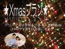 ★Xmasプラン★~クリスマスは赤坂&六本木・表参道でHAPPYな1日を過ごそう♪~