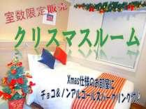 ☆クリスマスルーム☆X'masは赤坂&六本木・表参道で2人の思い出を作ろう♪12時レイト&軽朝食付
