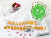 ◆年末年始連泊割2017年~2018年◆年末年始は赤坂で過ごそう♪初詣にもぴったり☆
