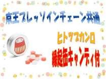 【期間限定】チェーン共通プラン『ヒトツブカンロ』の縁起缶キャンディ付~東京土産にも◎
