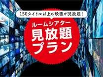 ◆ルームシアターVOD付◆赤坂駅チカのホテルに宿泊~ダブルルーム朝食付~