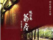 【テレビ放送記念】「出没!アド街ック天国」にて当館がランクインしました!