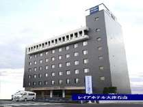 【外観】ようこそレイアホテル大津石山へ