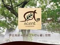 セント ~scent~ 伊豆高原