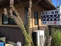 ますがたや旅館 (千葉県)