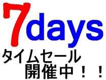 7日間限定!!タイムセール開催中!!ご予約はお早めに!!