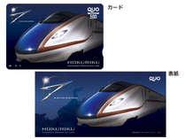 【北陸新幹線開通記念】北陸新幹線プレミアムQUOカード付(ルームチャージ)