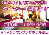 【15日間限定!!】1月~3月がお得♪♪タイムセール!!(お部屋代金のみ)