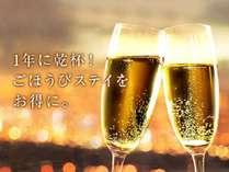 【ウィンターキャンペーン30% OFF】1年に乾杯!ごほうびステイ(朝食付き)