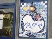 アートな雰囲気を表現しているかもめやのモザイクタイルの看板