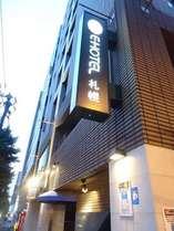 イーホテル 札幌(旧 札幌ドリームホテル)