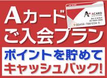 【Aカード新規御入会者様限定】選べる特典付きプラン