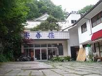 老神温泉 湯元 楽善荘