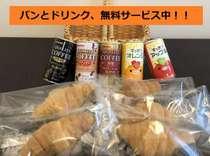 パンとドリンク無料サービス中!!