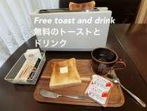 ■アクティブなご旅行が楽しめるプラン■ 【セルフ無料朝食(トースト&ドリンク)付き】です!