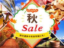 【じゃらん秋SALE】&GoToキャンペーン!期間限定の特別プランです♪