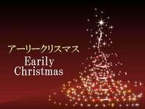 【アーリークリスマス】ちょっと早めのクリスマスをモール温泉で♪クリスマスプレゼント付♪