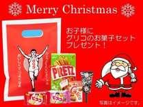 【アーリークリスマス♪】家族でチョッピリ早いクリスマス☆お子様連れ限定☆特典付☆