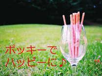 【春はそとポ!】ポッキーの箱提示でハッピーなお土産付き♪高原の森会席‐花‐【じゃらん限定】