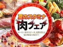 ■夏のスタミナ肉フェア 牛サーロインステーキ&ローストビーフ丼食べ放題! ※イメージ