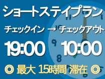 【最大15時間滞在】ショートステイプラン!