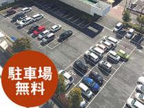 ≪ホテル駐車場≫宿泊者の方は無料でご利用いただける、100台収容可能な駐車場です。