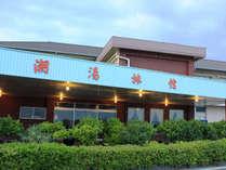 【外観】海沿いに立つ、夫婦で営む家庭的な旅館です。