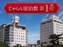 松江ニューアーバンホテル 本館・別館