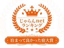 じゃらんネットランキング2018 泊まって良かった宿大賞受賞!