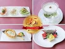 35周年記念特別洋食ディナー