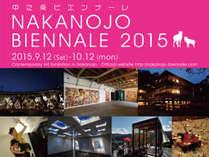 【特典付】お待たせしました!!『中之条ビエンナーレ2015』芸術の秋満喫プラン♪