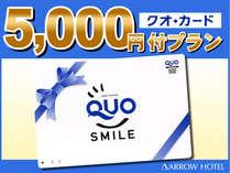 【QUOカード】5000円分付きプラン