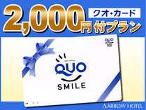 【QUOカード】2000円分付きプラン