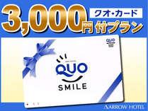 【QUOカード】3000円分付きプラン