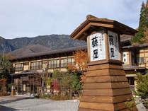 建物は奥飛騨の百姓座敷のそのまま。昭和の香り漂う藤屋外観