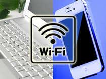 全客室・ロビー他、館内全体で無線LAN(Wi-Fi)を利用したインターネット接続を無料でご利用いただけます。