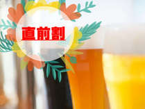 【直前割】快眠和室利用で1万円ポッキリ♪旬海鮮コース★3種の地ビール飲み比べ特典も♪