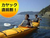 【ずら得カヤック4000円OFF!】3室限定!夏目前のお得カヤック!初夏の海で冒険♪