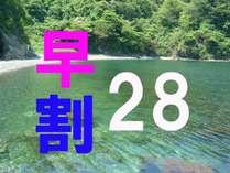 【早期割28】サキドリ予約で1000円OFF♪季節の海鮮鍋と若狭の海幸★お腹いっぱい!満腹海鮮プラン