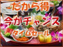 ★期間限定・タイムセール★ (10月限定)  訳アリプランでお得♪