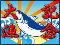 【限定売り尽くし!プレミアセール】 本日大漁記念 残室わずか早いもの勝